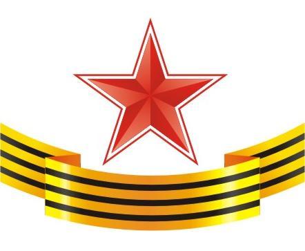 Картинка звезд на 23 февраля