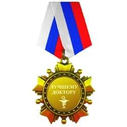 Орден доктору