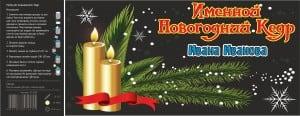"""Растение в банке *Именной новогодний кедр"""" от Долина Подарков"""