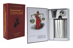 Забавная книга - Комментарий к Уголовному Кодексу от Долина Подарков
