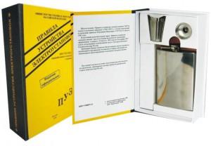 Забавная книга - Правила устройства электроустановок от Долина Подарков