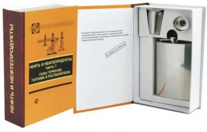 Забавная книга - Нефть и нефтепродукты от Долина Подарков