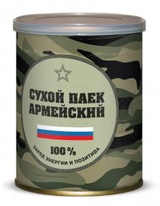 "Банка леденцов ""Армейский паек"" от Долина Подарков"