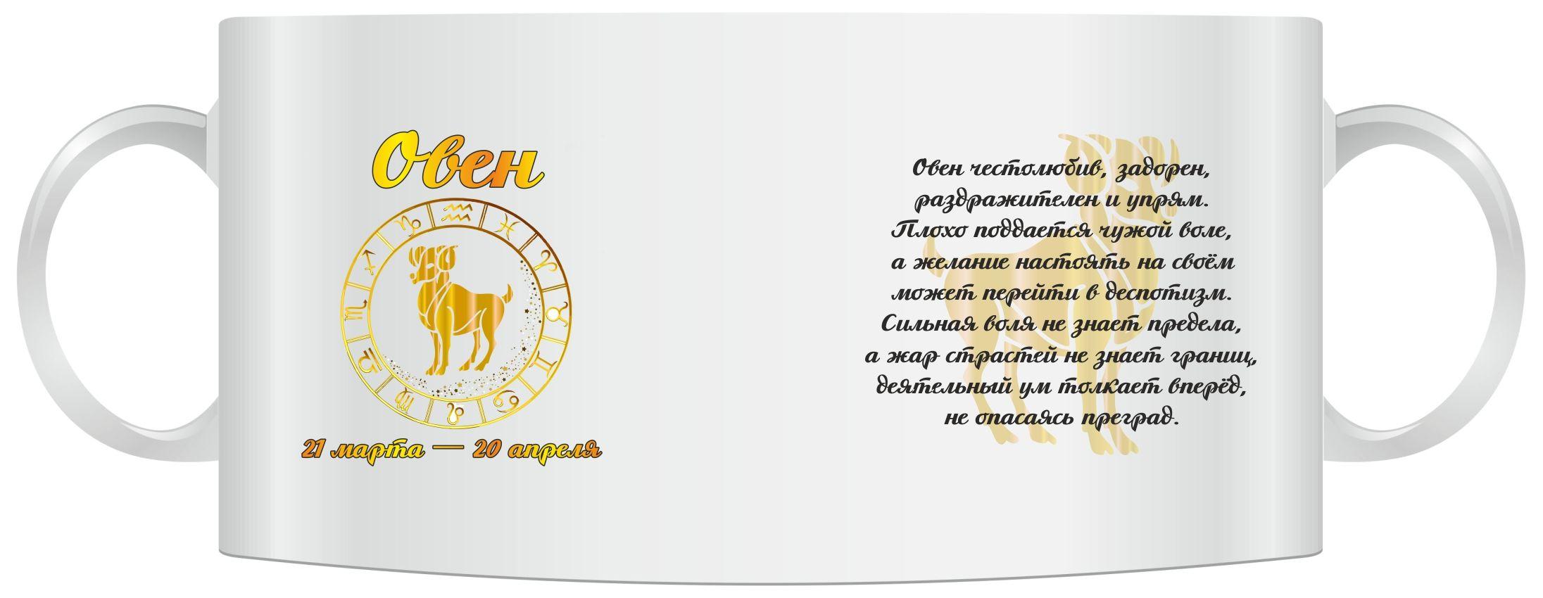 Кружка по знакам зодиака