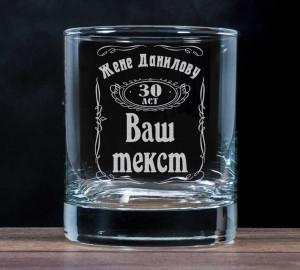 """Бокал для виски """"Винтаж"""" от Долина Подарков"""