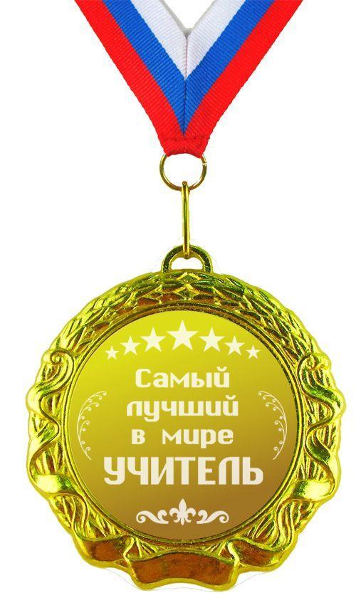 Поздравления и подарки учителям