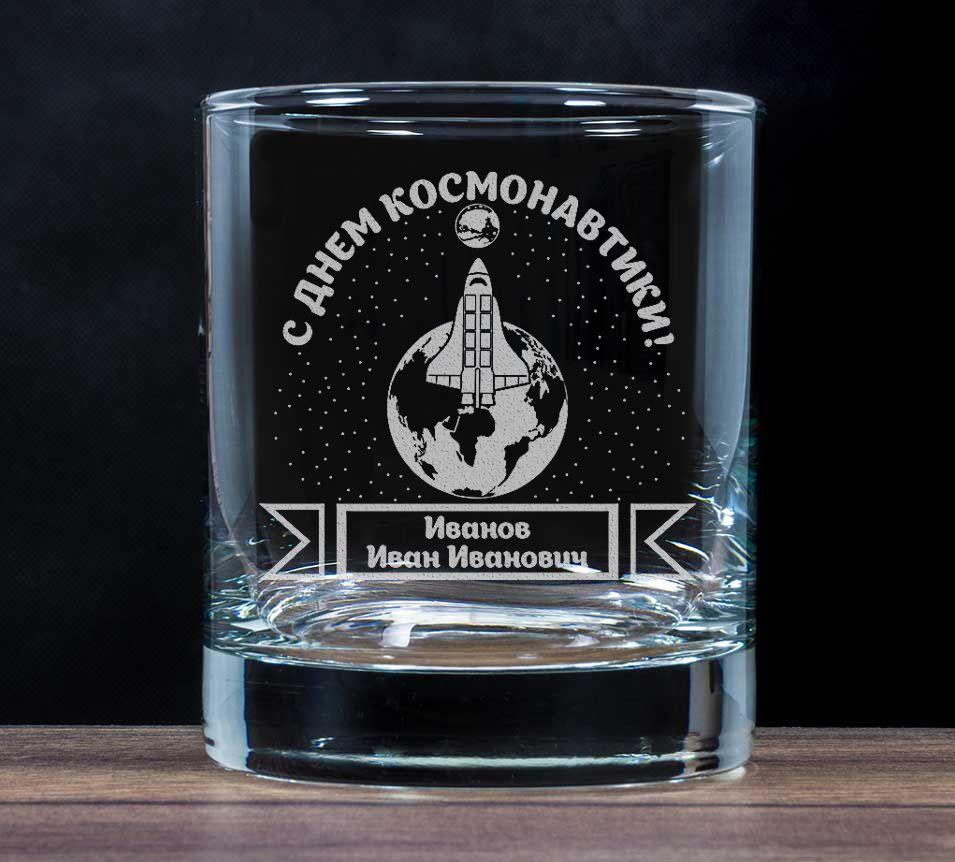 """Купить Бокал для виски """"С днём космонавтики"""" в интернет-магазине подарков. Огромный выбор необычных подарков и сувениров широкого ценового диапазона!"""