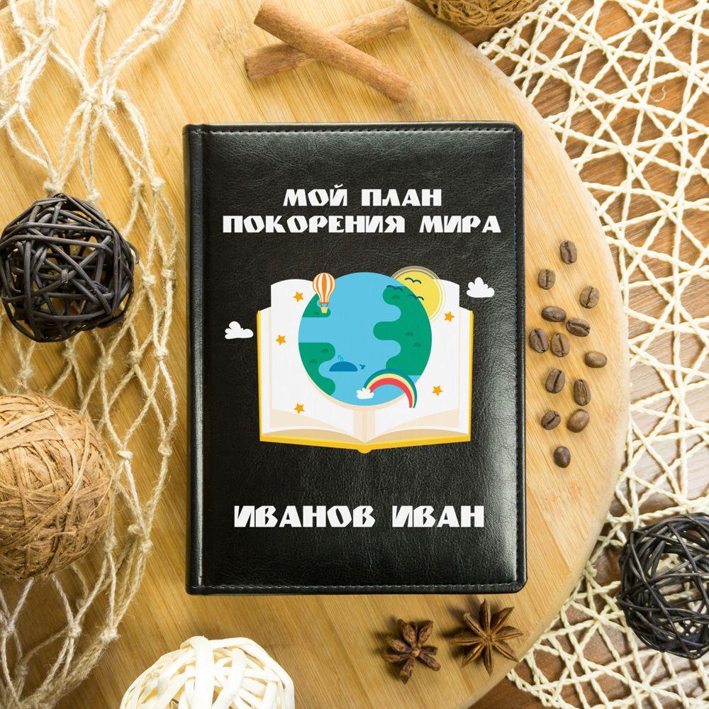 """Купить Именной ежедневник """"Мой план покорения мира"""" в интернет-магазине подарков. Огромный выбор необычных подарков и сувениров широкого ценового диапазона!"""