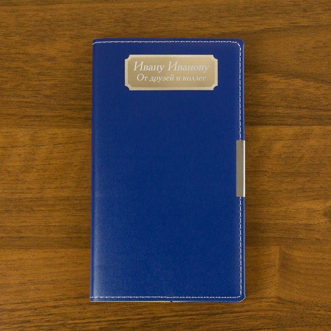 Купить Именной ежедневник «Memento» в интернет-магазине подарков. Огромный выбор необычных подарков и сувениров широкого ценового диапазона!