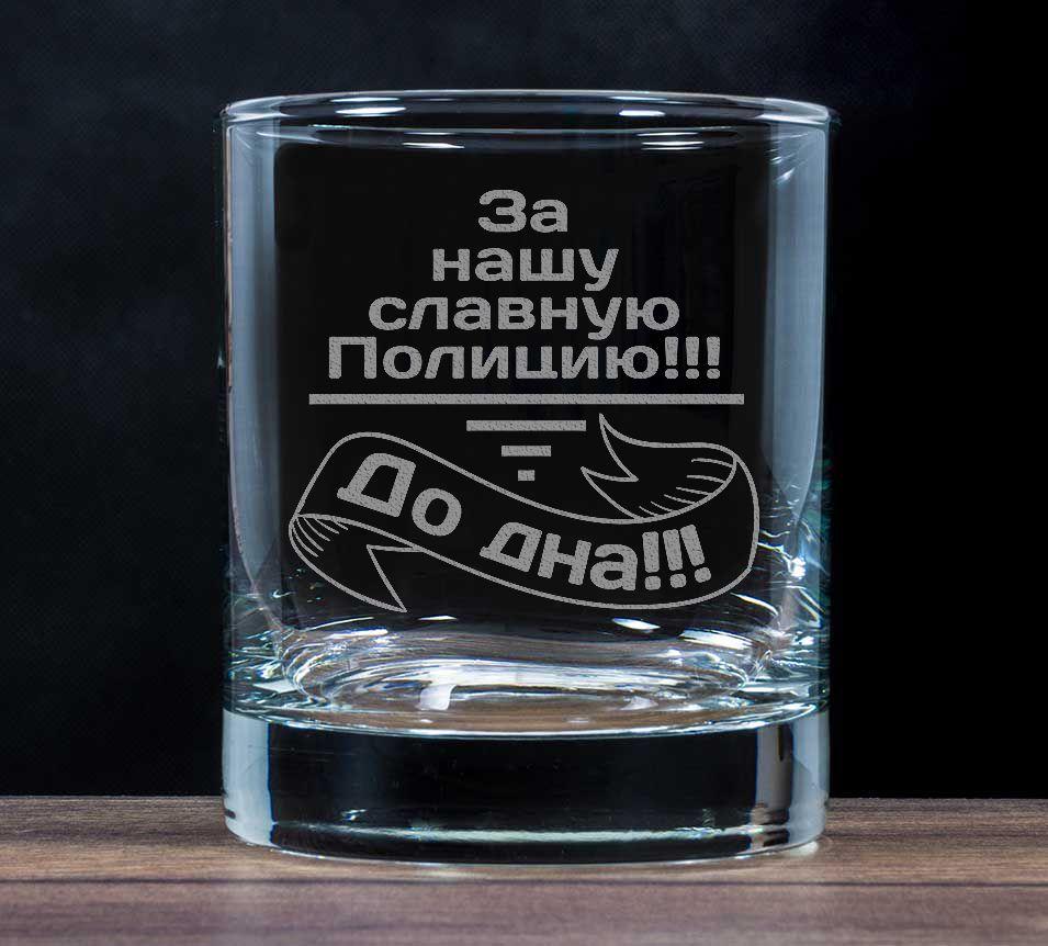 Купить Бокал для виски «За нашу славную полицию» в интернет-магазине подарков. Огромный выбор необычных подарков и сувениров широкого ценового диапазона!