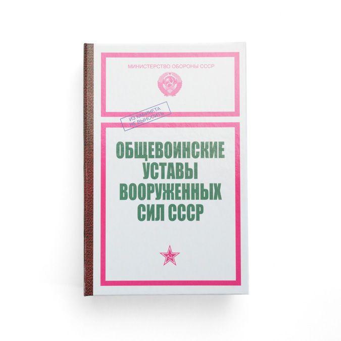 Купить Забавная книга - Устав Вооруженных сил в интернет-магазине подарков. Огромный выбор необычных подарков и сувениров широкого ценового диапазона!
