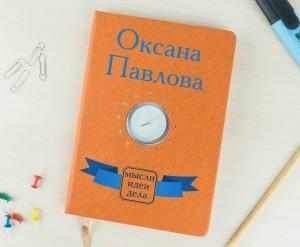 """Именной ежедневник с часами """"Мысли, идеи, дела"""" оранжевый"""