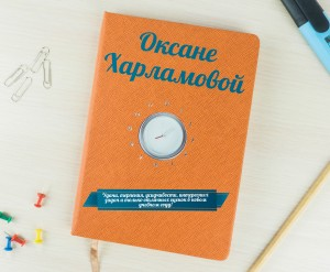 """Именной дизайнерский ежедневник """"1 сентября"""" оранжевый"""