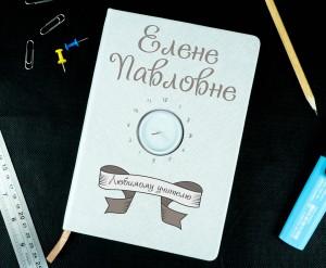 """Именной дизайнерский ежедневник """"Любимому учителю"""" светло-серый"""