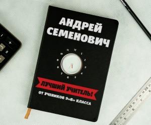 """Именной дизайнерский ежедневник """"Лучший учитель"""" черный"""