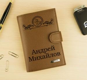 Именное портмоне для документовВсе ваши документы всегда под рукой<br>