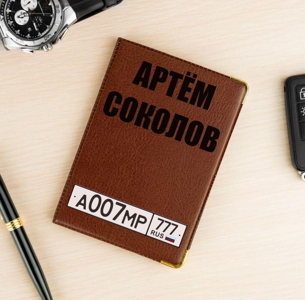 Именная обложка для документов