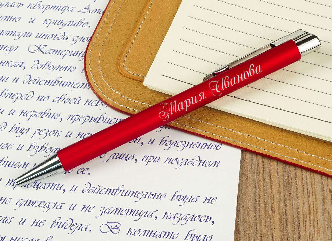 Ручка с гравировкой имени