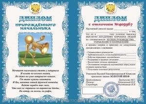 Диплом Прирожденного Начальника от Долина Подарков