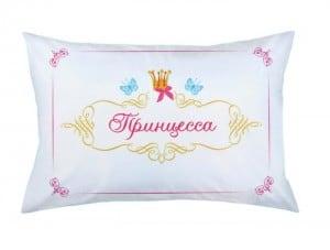 "Наволочка для подушки \""Принцесса\"" от Долина Подарков"
