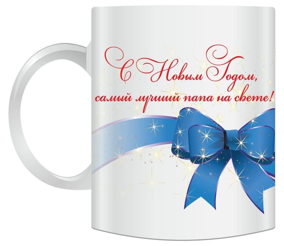 """Купить Кружка-поздравление """"С Новым годом, самый лучший папа на свете"""" в интернет-магазине подарков. Огромный выбор необычных подарков и сувениров широкого ценового диапазона!"""