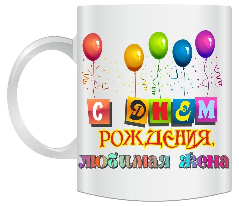Прикольные поздравления на кружку с днем рождения