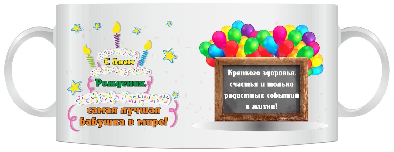 Костюмированные поздравления бабушке с днем рождения
