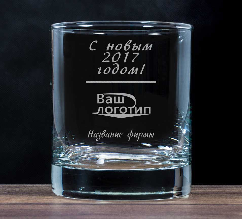 Фирменный новогодний бокал для виски