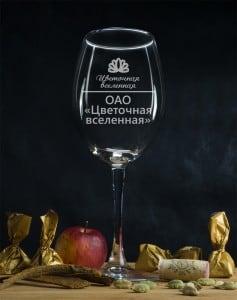 Фирменный бокал для вина от Долина Подарков