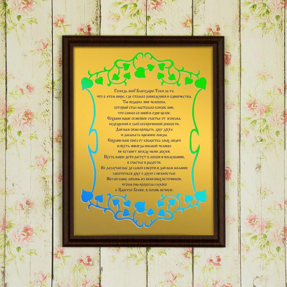 Купить Подарочная плакетка *Супружеская молитва* в интернет-магазине подарков. Огромный выбор необычных подарков и сувениров широкого ценового диапазона!