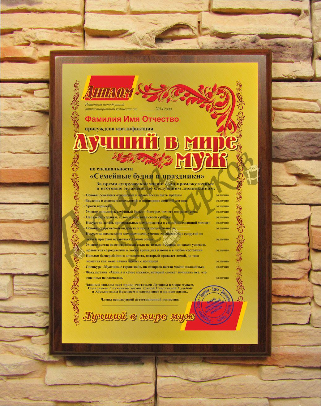 Подарочный диплом (плакетка) *Лучший в мире муж*