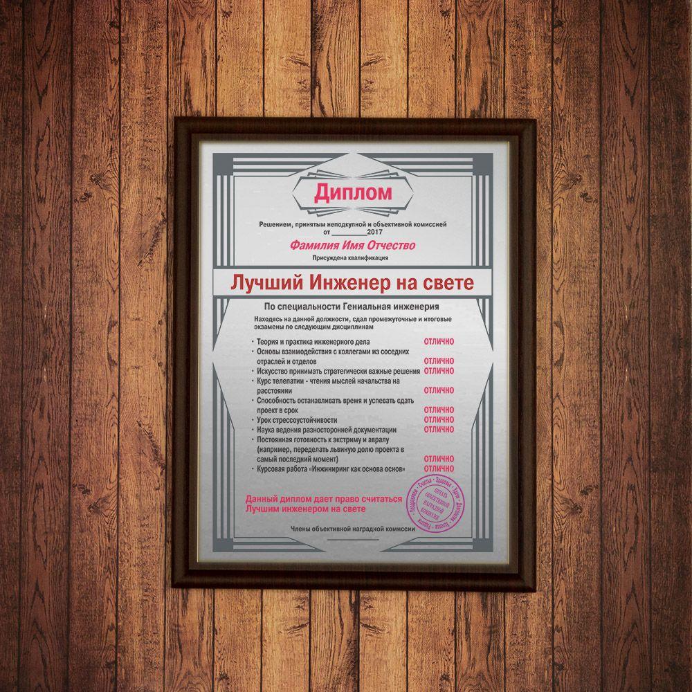 Купить Подарочный диплом (плакетка) *Лучший инженер на свете* в интернет-магазине подарков. Огромный выбор необычных подарков и сувениров широкого ценового диапазона!