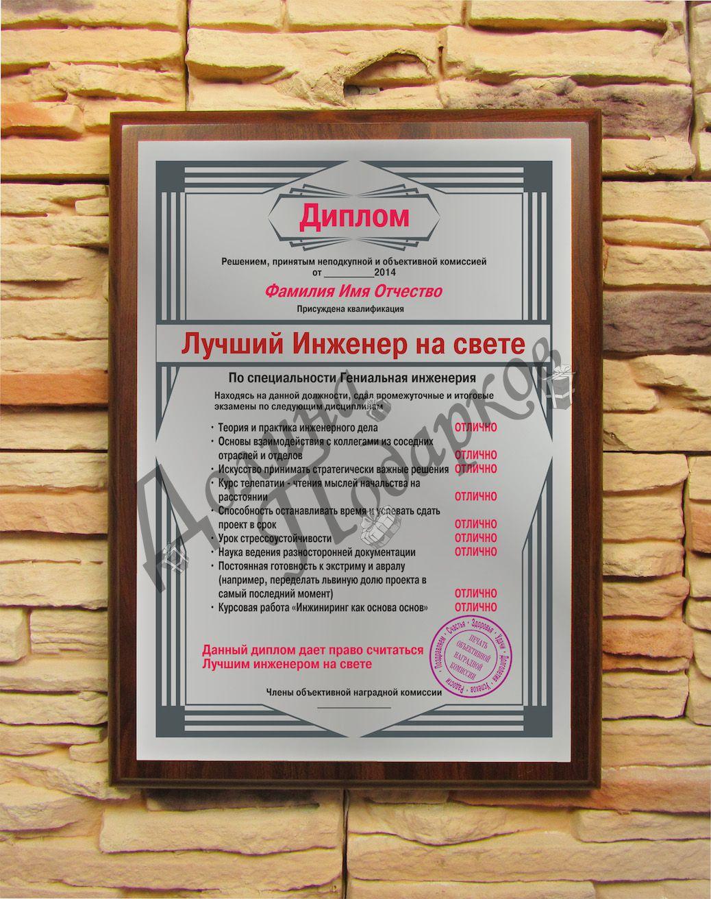 Подарочный диплом (плакетка) *Лучший инженер на свете*