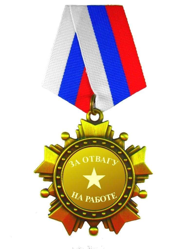 Орден *За отвагу на работе*