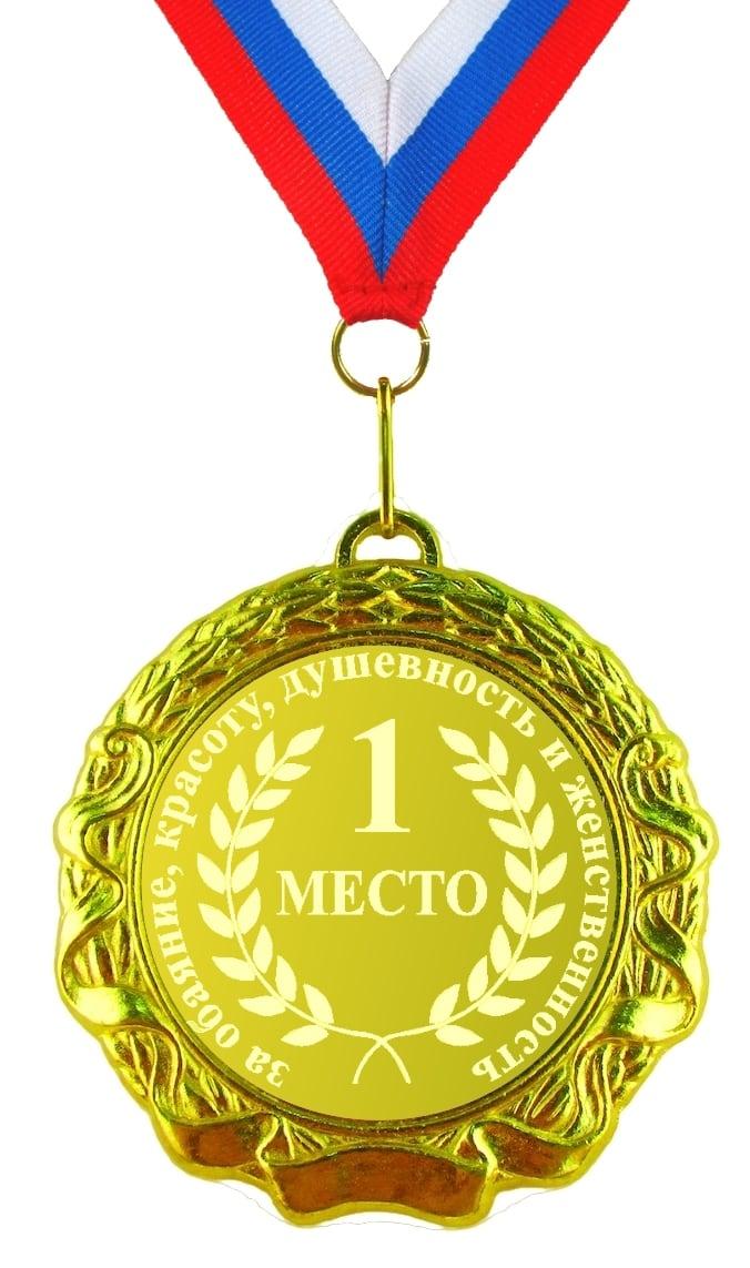 Медаль *За обаяние, красоту, душевность и женственность*