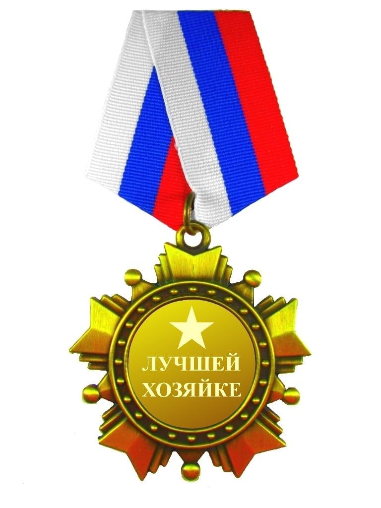 Орден *Лучшей хозяйке*