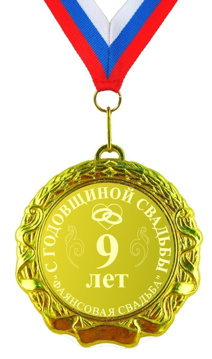 Подарочная медаль *С годовщиной свадьбы 9 лет*