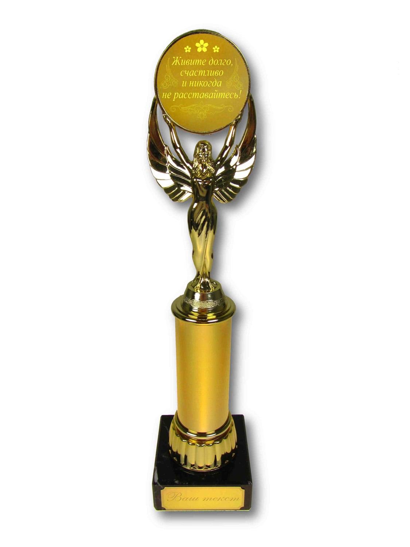 Купить Наградная статуэтка *Ангел-хранитель молодой семьи* в интернет-магазине подарков. Огромный выбор необычных подарков и сувениров широкого ценового диапазона!