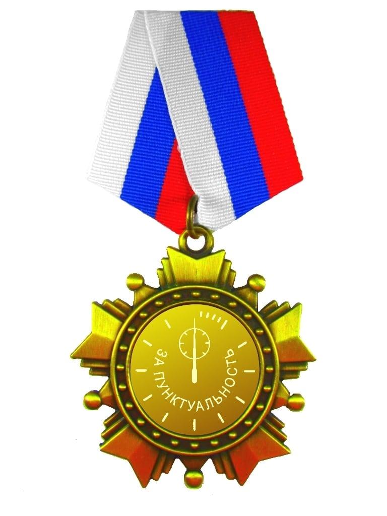 Орден *За пунктуальность*