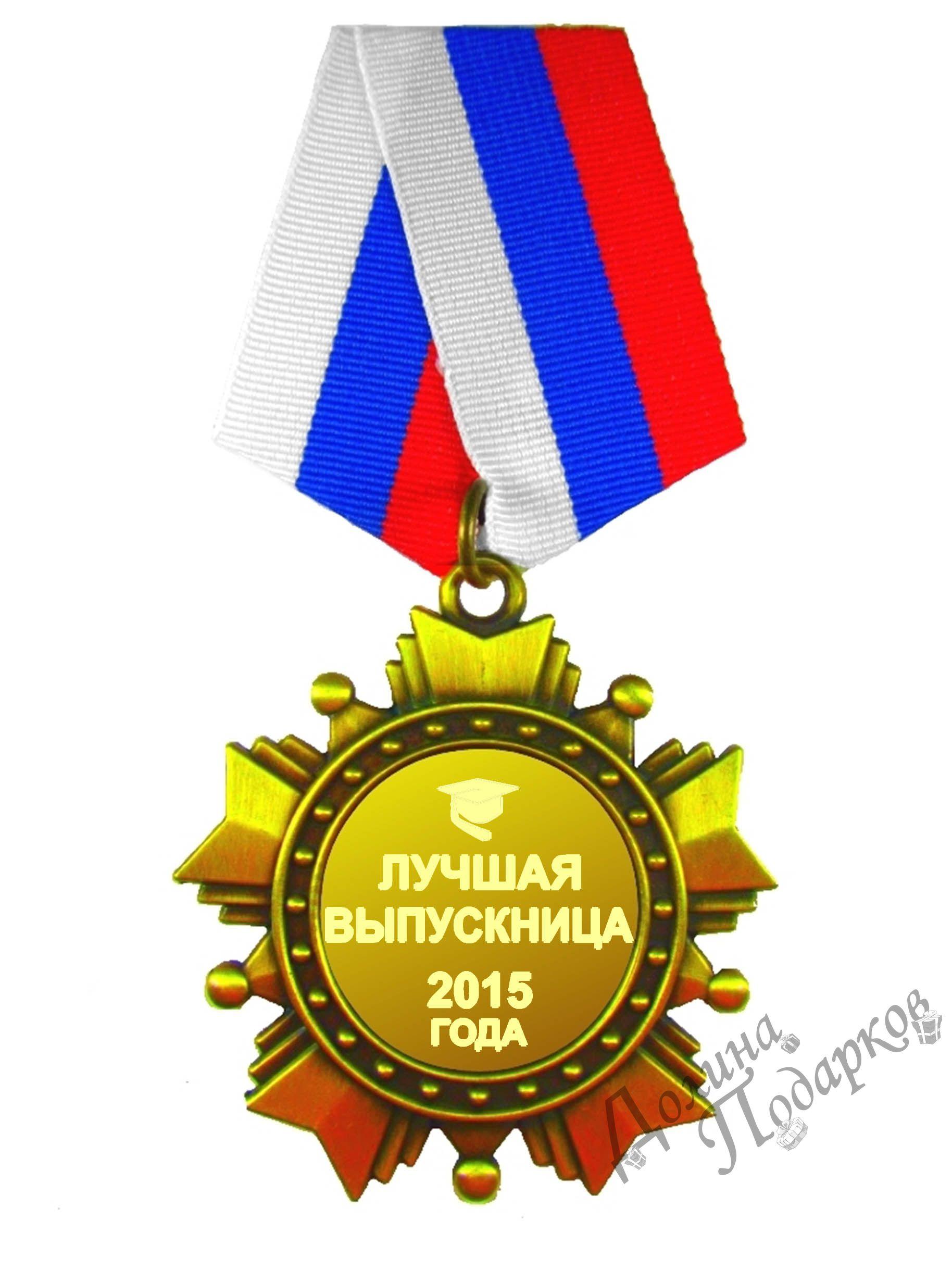 Орден *Лучшая выпускница 2020 года*