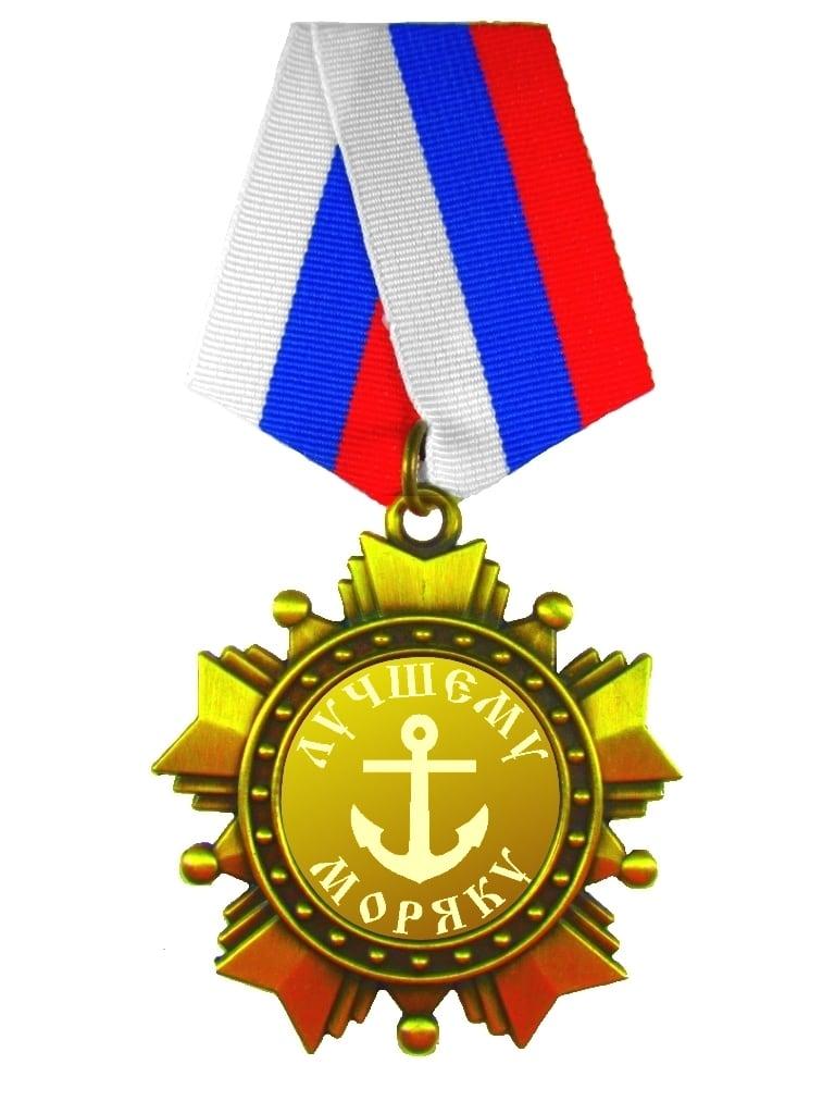 Купить Орден *Лучшему моряку* в интернет-магазине подарков. Огромный выбор необычных подарков и сувениров широкого ценового диапазона!