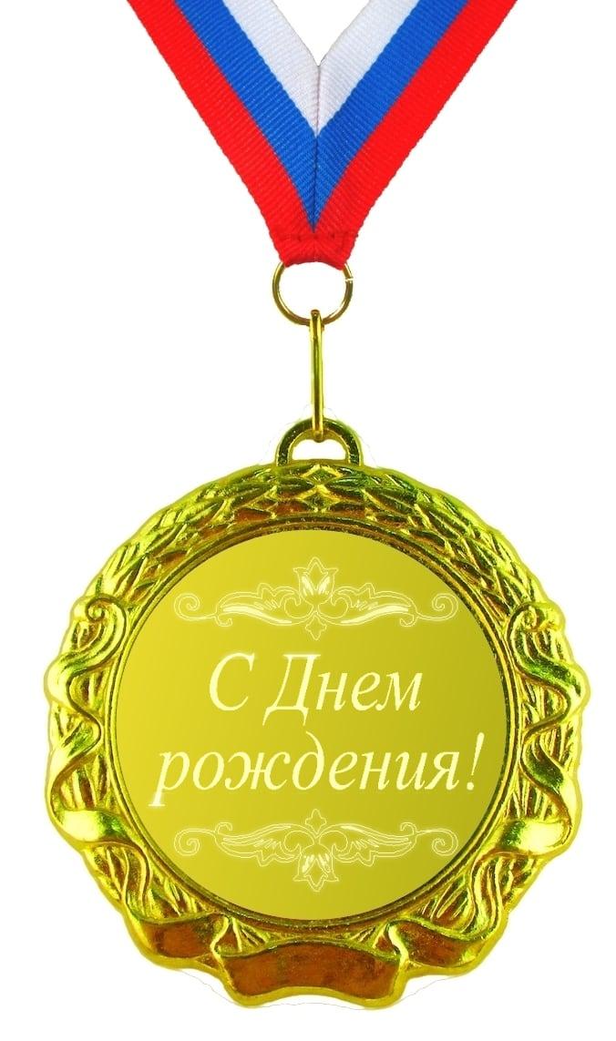 Медаль *С днем рождения*