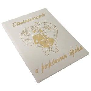 Диплом *Свидетельство о рождении брака* от Долина Подарков