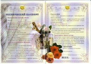 Технический паспорт жениха от Долина Подарков