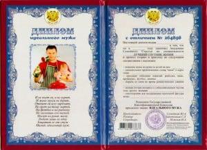 Диплом Идеального мужа от Долина Подарков