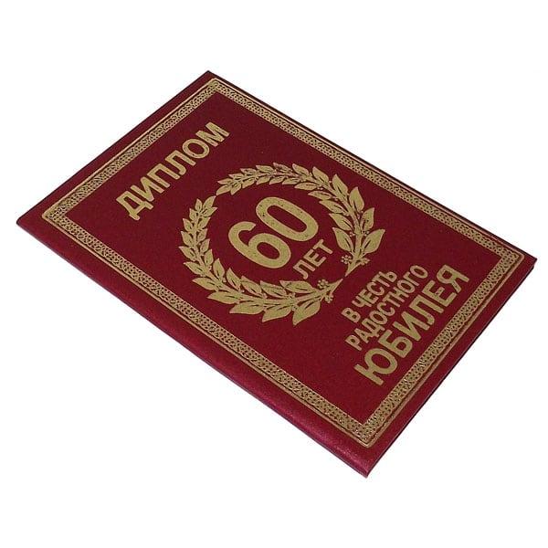Слово для поздравления коллегам на юбилеем 93