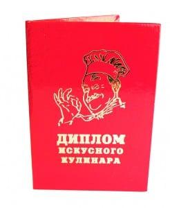 Диплом Искусного КулинараОригинальный шуточный диплом<br>