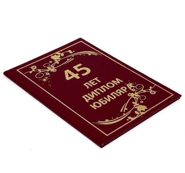 Диплом *С юбилеем 45 лет*