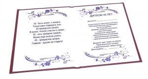 Диплом *С юбилеем 45 лет* от Долина Подарков