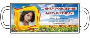 Кружка *С днем рождения* с вашей надписью от Долина Подарков
